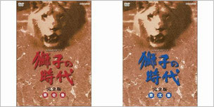 「獅子の時代」完全版DVD-BOX1&2