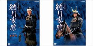 「徳川家康」完全版DVD-BOX1&2