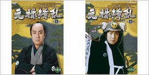 「元禄繚乱」完全版DVD-BOX1&2