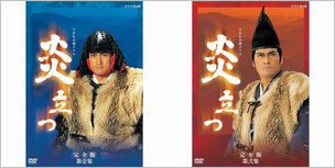 「炎立つ」完全版DVD-BOX1&2