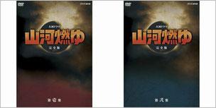 「山河燃ゆ」完全版DVD-BOX1&2