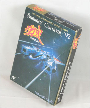 買取実績:Summer Carnival '92  Recca