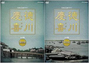 「徳川慶喜」完全版DVD-BOX1&2