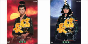 「信長 KING OF ZIPANGU」完全版DVD-BOX1&2