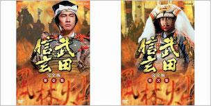「武田信玄」完全版DVD-BOX1&2