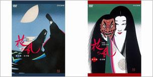 「花の乱」完全版DVD-BOX1&2
