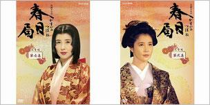「春日局」完全版DVD-BOX1&2