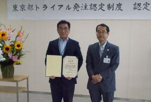 東京都トライアル発注認定制度 表彰式