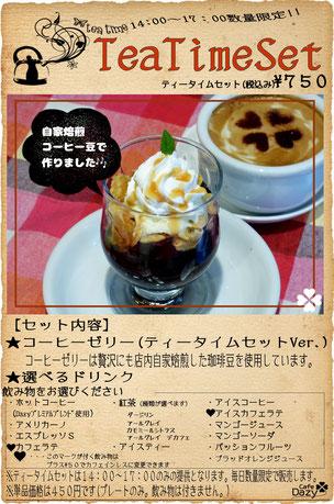 安曇野市 カフェ デザート コーヒーゼリー