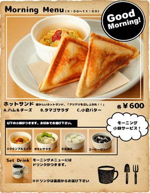 安曇野市モーニング 朝食