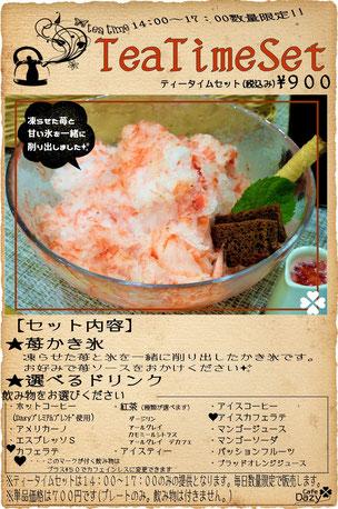 かき氷 カキ氷 かきごおり 苺氷 🍧