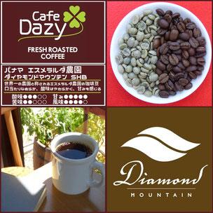 パナマ ダイヤモンドマウンテン エスメラルダ農園 ゲイシャ 安曇野 コーヒー 珈琲