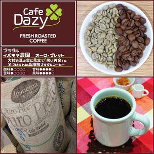 ブラジル イパネマ オーロ オウロ プレット コーヒー
