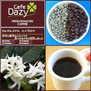 エルサルバドル コーヒーの花 安曇野 コーヒー 珈琲