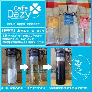 水出し アイスコーヒー コルドブリュー 通販