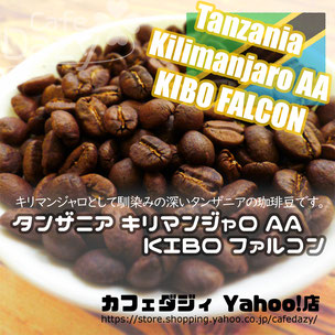 タンザニア最高グレード珈琲豆 送料無料 g kg キリマンジャロ キリマン  業務 高級