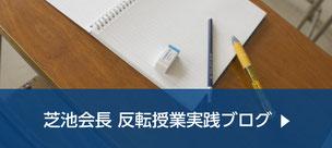 芝池会長 反転授業実践ブログ