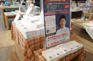 松本恒平出版イベント