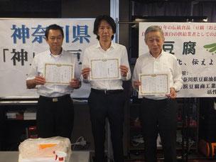 津久井在来豆腐部門 五撰認定受賞者
