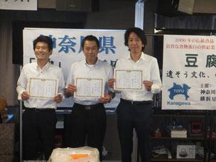 絹ごし豆腐(塩マグ)部門 五撰認定受賞者