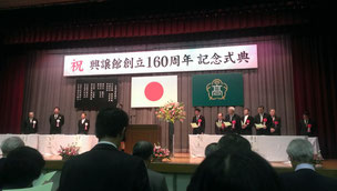 興譲館高等学校160周年記念式典
