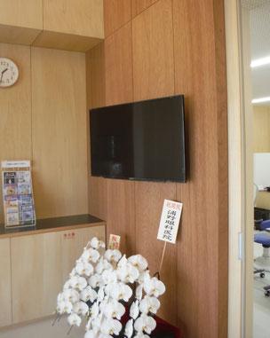 受付、検査室側に壁掛けTVございます。