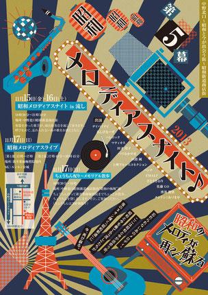 昭和メロディアスナイト第5幕(2013年11月) B1/B3ポスター