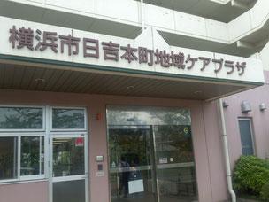 横浜市日吉本町地域ケアプラザ