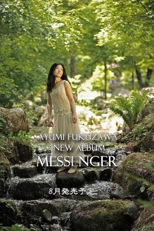 NEWアルバム「Messenger メッセンジャー」