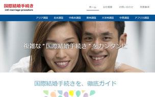 中国人との結婚手続き