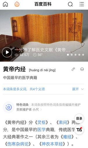 画像:中国のポータルサイト「百度」に掲載されている黄帝内経の解説ページの画面キャプチャ(https://baike.baidu.com/item/黄帝内经/97915)