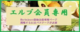 エルブ会員専用ページ|自然派化粧品でスキンケア