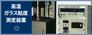 高温ガラス粘度測定装置