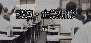 講演と企業研修