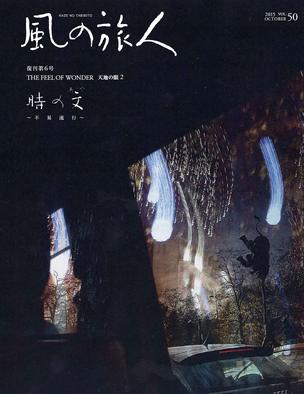 表紙写真/川田喜久治