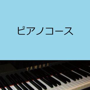 音楽教室 ピアノ教室 個人レッスン 小学生 幼児