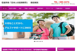 在留資格 日本人の配偶者等