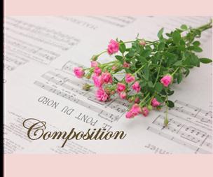 札幌市白石区ピアノ教室松下恭子音楽教室の作曲のページにジャンプします。