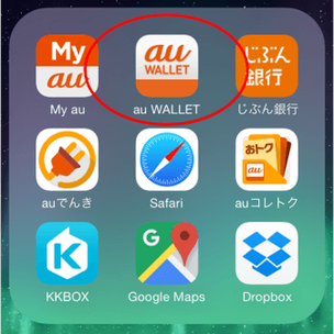 au WALLETのアプリのアイコン画面