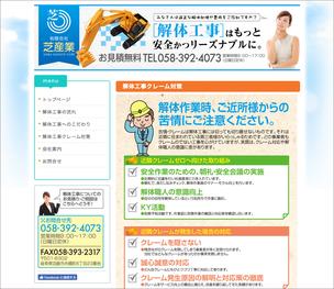 解体業社のホームページウェブサイトデザイン岐阜名古屋