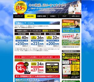 太陽光発電のホームページウェブサイト