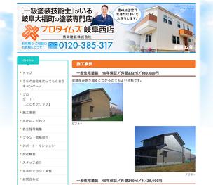 塗装会社のホームページウェブサイトデザイン岐阜名古屋