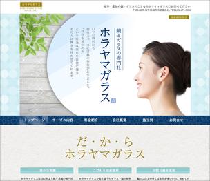 ガラス取替会社のホームページウェブサイトデザイン岐阜