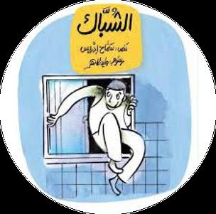 Novità e proposte arabook