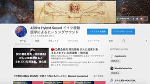 428Hz Hybrid Sound ドイツ振動医学によるヒーリングサウンド