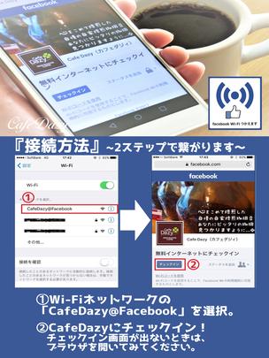安曇野 free Wi-Fi Facebook フェイスブック