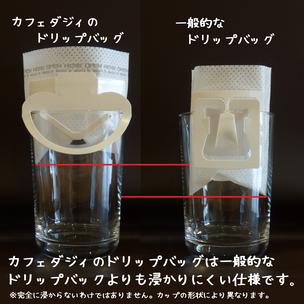 ドリップバッグ 通販 コーヒー コーヒー豆