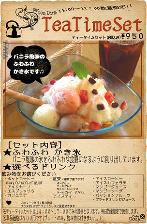 安曇野市 カフェ デザート かき氷