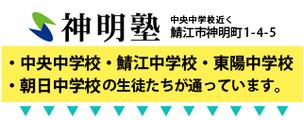 福井県鯖江市神明町 中央中学校近く神明塾 鯖中 東陽中 朝日中 成績・受験・学習の相談も受け付けています