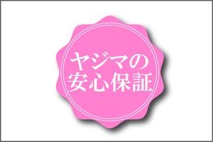 ヤジマの安心保証イメージ画像